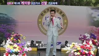 가수 김동식,한많은대동강 원곡손인호,제5회 케이팝 탑 스타스 신인가수 선발대회
