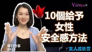 10個給予女性安全感的方法【女人成長營EP33】