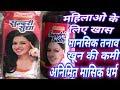 Sundari Shudha Syrup Best For Woman Problems।महिलाओ के  कमज़ोरी,अनिमित मासिक,खून की कमी में खास।