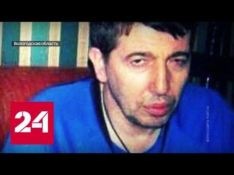 Арестованы криминальные лидеры Вологодской области и всей России Шошия и Шишкан - Россия 24