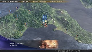 信長之野望大志 田村清顯傳 13(1568年9月~1569年4月)奧羽探題 西國紊亂