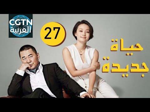 مسلسل حياة جديدة الحلقة 27 السابعة والعشرون Youtube