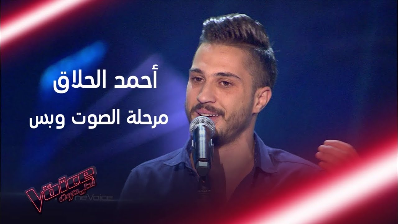 أحمد الحلاق الشاب الذي قدّمت له إليسا قلبها مباشرة على الهواء #MBCTheVoice