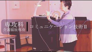 一分間で授業紹介!専攻科介護福祉専攻~コミュニケーション技術Ⅱ~