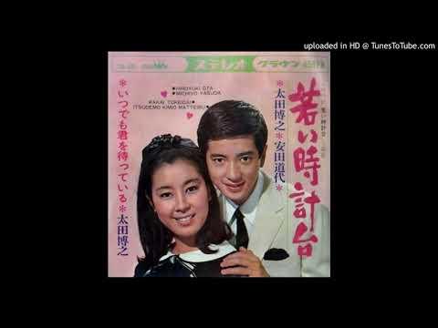 太田博之&安田道代 若い時計台 s42-3