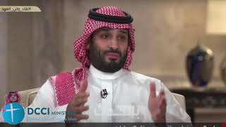 Crown Prince Of Saudi Arabia Rejects Most Hadiths