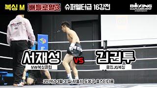 김권투 vs 서재성 (복싱M '배틀로얄 3' 슈퍼웰터급 16강전)
