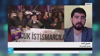 مظاهرات في تركيا ضد قانون بشأن المتهمين باعتداءات جنسية