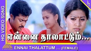 Unnai Ninaithu Tamil Movie | Ennai Thalattum Video Song | Suriya | Laila | Sirpy | Pyramid Music