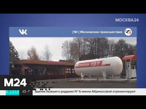 Магазин пиротехники появился рядом с заправкой в Подмосковье - Москва 24