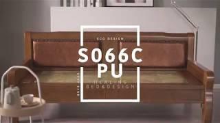미니멀한 디자인과 가죽의 조화로 만든 건강침대 S066…