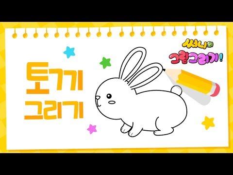원조 달나라 토끼 그리기how To Draw A Rabbit For Kids 유아미술놀이버드맘birdmom