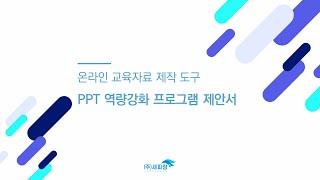온라인 교육자료 제작 도구 PPT 역량강화 프로그램 제…
