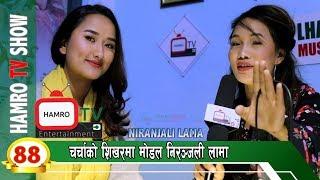 NIRANJALI LAMA Model    चर्चाको शिखरमा    with Smarika Lama HAMRO TV 88