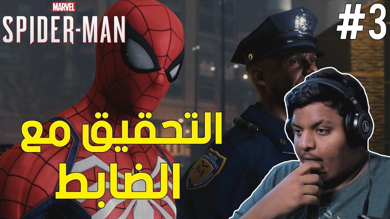 سبايدر مان : التحقيق مع الضابط ! | Marvel's Spider-Man #3