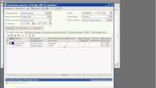 Расчет и начисление зарплаты в 1С:Предприятие 8.0/8.1 (28/35)