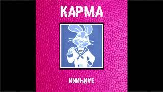 КАРМА - Зайчики (Audio)