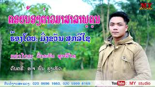ຄອຍນ້ອງຕ່າວມາສາລາຄຳພູຄູນ  (lyrics)ຮ້ອງໂດຍ: ມິ່ງຂວັນ ສຸກລືໄຊ คอยน้องต่าวคืนสาลาพูคูน มิ่งขวัญ สุกลืไช