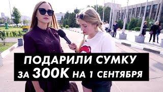 Сумка за 300к! Во что одеты студенты МГИМО / Луи Вагон