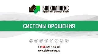 Системы орошения(http://biokompleks.ru/offers/sistemy-orosheniya/ БИОКОМПЛЕКС осуществляет: + расчёт и подбор оросительных установок и насосных..., 2016-02-05T08:36:14.000Z)