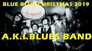 『A.K.I.Blues Bandの BLUE BLUE CHRISTMAS 2019』