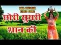 Chori Suthri Shaan Ki | | Latest haryanvi  Mp3Song 2017