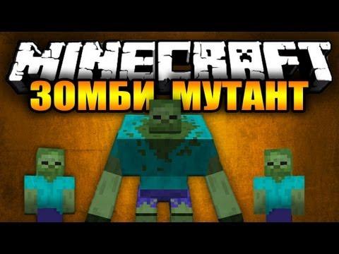 Обзор модов Майнкрафт #12 - Зомби мутант (Халк)