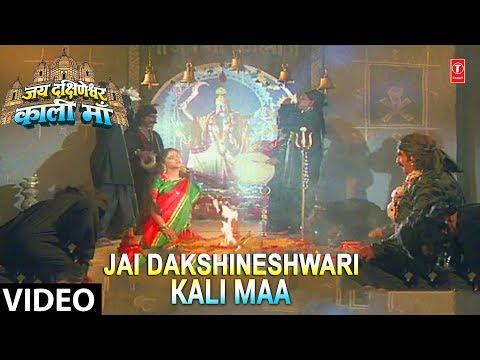 Jai Dakshineshwari Kali Maa [Full Song] Jai Dakshineshwari Kali Maa