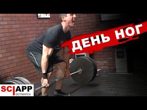 Силовая Тренировка Ног Без Приседаний (2 Упражнения) | Джефф Кавальер