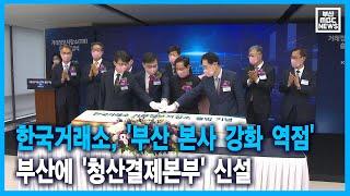 한국거래소, '부산 본사 강화 역점' 부산에 '청산결제…