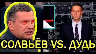 Соловьёв В ЯРОСТИ! Дудь ПОДДЕРЖАЛ ХАБАРОВСК | Навальный