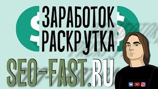 seo fast - продвижение сайта и заработок