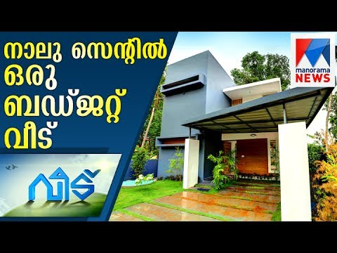 A budget home in four cent land - Veedu | Manorama News