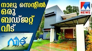 A budget home in four cent land - Veedu   Manorama News