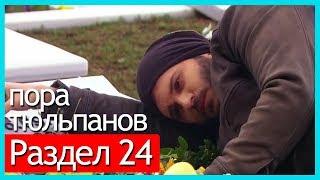 пора тюльпанов - часть 24 (русские субтитры)
