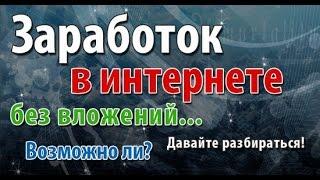 Как заработать Вконтакте Без вложений. Заработок с нуля для новичка