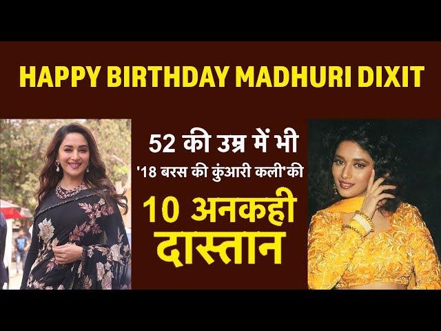 Happy Birthday Madhuri Dixit: माधुरी दीक्षित की जिंदगी की 10 Unknown Stories। Dhak Dhak Girl