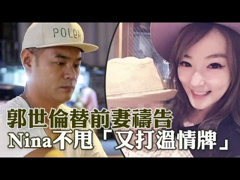 郭世倫2.5萬撫養費沒影 「錯的是我」前妻不領情   臺灣蘋果日報 - YouTube