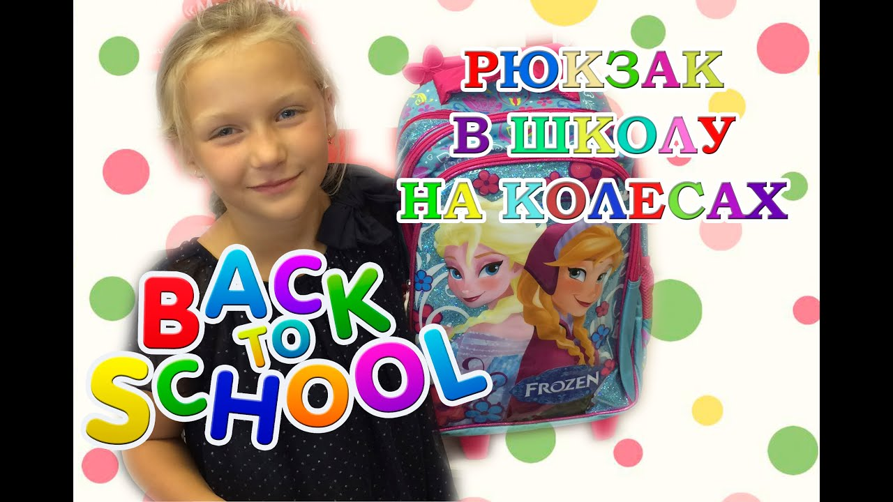 РЮКЗАК В ШКОЛУ НА КОЛЕСИКАХ BACK TO SCHOOL\MILENA WAY - YouTube