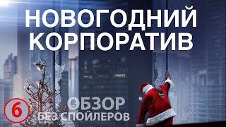 Новогодний корпоратив -  обзор фильма