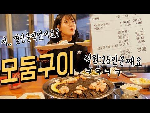 혼자 막창 최대 몇인분까지 먹니? 하다가 20만원이 넘어버린 먹방 Beef intestines MUKBANG