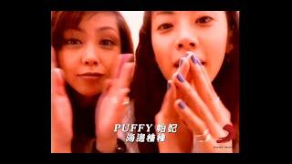 20th Anniversary PUFFYTOURS 帕妃殿堂覺醒in 台灣2016》 日本雙人組PUF...