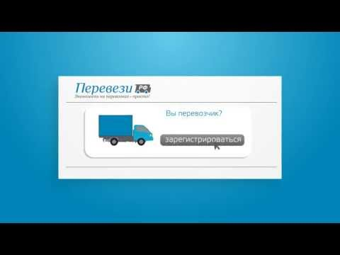видео: Перевези.рф - инструкция для перевозчиков