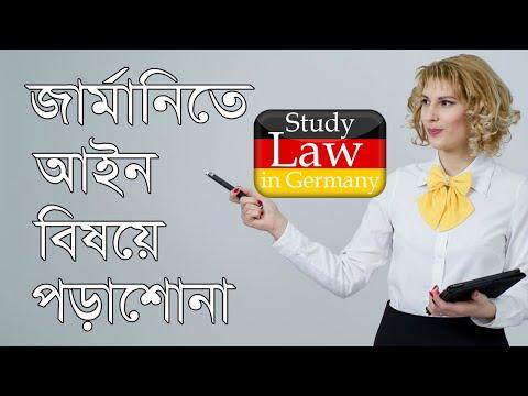 জার্মানিতে-আইন-বিষয়ে-পড়াশোনা-◉-study-law-in-germany-◉-জার্মানিতে-আইন-নিয়ে-পড়াশোনার-সুবিধা-অসুবিধা