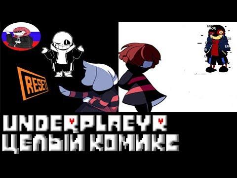 Undertale █ Comics - Underplayer ▂ ▃ ▄ ▅ЦЕЛЫЙ КОМИКС▅ ▄ ▃ ▂ (RUS DUB)🎙️