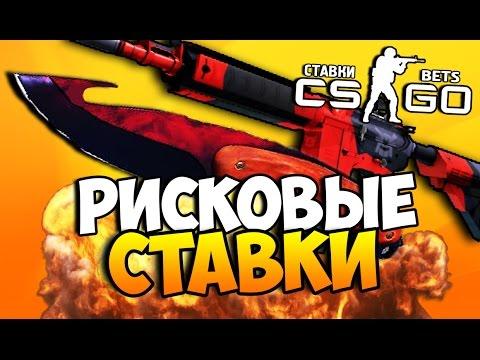 Ставим дорогой нож - БЕШЕНЫЕ СТАВКИ (CS:GO)