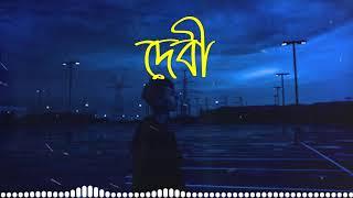 Debi Lyrical || Adnan Ashif || দেবী ||এই. রাস্তা গুলো লাগে বড় অচেনা || Lyrical Video || Best Song