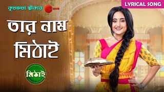 Tar Naam Mithai || Title Song of Mithai || Tv Serial from Zee Bangla