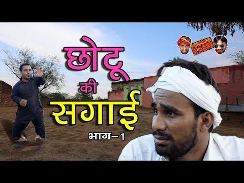 Engagement छोटू की सगाई भाग-1 राजस्थानी हरयाणवी कॉमेडी  By Kashi Gedar