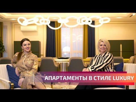 Стиль Luxury, проект в Москве